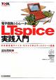 電子回路シミュレータ LTspice 実践入門 日本製定番デバイス・モデルで学ぶディスクリート回路