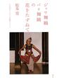 ジャワ舞踊バリ舞踊の花をたずねて その文学・ものがたり背景をさぐる