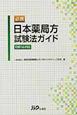 必携 日本薬局方試験法ガイド 日局16対応