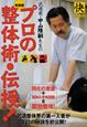 武道家・中山隆嗣先生のプロの整体術・伝授!<映像版>