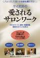 ケイ武居の愛されるサロンワーク タオルワーク姿勢・体重移動・施術のポイントを学ぶ