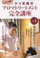 ケイ武居のアロマトリートメント完全講座 基本技術&マナー編 これで完璧!(1)