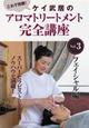 ケイ武居のアロマトリートメント完全講座 フェイシャル編 これで完璧!(3)