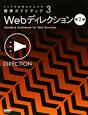 Webディレクション<第2版> ウェブの仕事力が上がる標準ガイドブック3