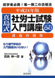 真島式 社労士試験 入門講座<講義再現版> 平成24年 これ1冊でOK!