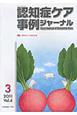 認知症ケア 事例ジャーナル 4-3 2011 特集:認知症の人の家族支援