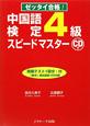 中国語検定 4級 スピードマスター CD付 ゼッタイ合格!