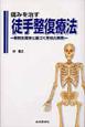 徒手整復療法 痛みを治す 解剖生理学に基づく手技の実際