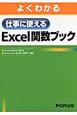 よくわかる 仕事に使える Excel関数ブック