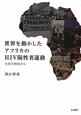 世界を動かしたアフリカのHIV陽性者運動 生存の視座から