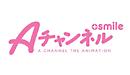 Aチャンネル+smile