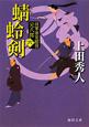 蜻蛉剣<新装版> 将軍家見聞役 元八郎6