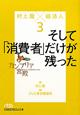 カンブリア宮殿 村上龍×経済人 そして「消費者」だけが残った (3)