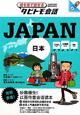 絵を見て話せるタビトモ会話 日本 日本語+中国語+英語