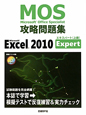 Microsoft Office Specialist 攻略問題集 Microsoft Excel2010 Expert CD-ROM付