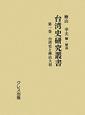 台湾史研究叢書 台湾史と樺山大将 (1)