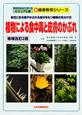 植物による食中毒と皮膚のかぶれ<増補改訂2版> 身近にある毒やかぶれる成分をもつ植物の見分け方