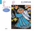 fuwa fuwa 井上美穂作品集 コミュニケーション・アート・シリーズ1