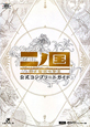 二ノ国 白き聖灰の女王 公式コンプリートガイド PS3