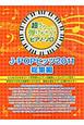 超ラク~に弾けちゃう!ピアノ・ソロ J-POPヒッツ 総集編 2011 音名ふりがな入り!