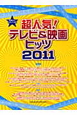 超人気!テレビ&映画ヒッツ 2011