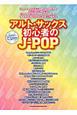 アルトサックス初心者のJ-POP CD付