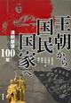 王朝から「国民国家」へ 清朝崩壊100年