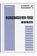 鉄道構造物等設計標準・同解説 基礎構造物 平成24年1月