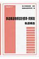鉄道構造物等設計標準・同解説 軌道構造 平成24年1月