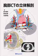 胸部CTの立体解剖