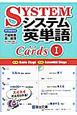 システム英単語カード (1)