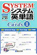 システム英単語カード (2)