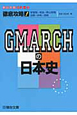 徹底攻略!GMARCHの日本史 学習院・明治・青山学院 立教・中央・法政