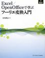 Excel/OpenOfficeで学ぶ フーリエ変換入門