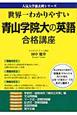 青山学院大の英語 合格講座 人気大学過去問シリーズ 世界一わかりやすい