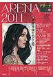 アリーナ 2011 特集:加藤秀俊をめぐる環 (12)