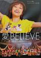 愛BELIEVE 高橋愛 卒業記念スペシャル モーニング娘。 コンサートツアー 2011秋