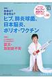 ちいさい・おおきい・よわい・つよい 特集:ヒブ、肺炎球菌、日本脳炎、ポリオ・ワクチン こども・からだ・こころBOOK(85)