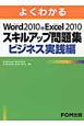 よくわかる Microsoft Word2010&Microsoft Execl2010 スキルアップ問題集 ビジネス実践編