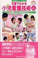 小児看護技術 写真でわかる<改訂第2版> 小児看護に必要な臨床技術を中心に