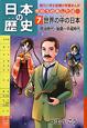 日本の歴史 きのうのあしたは・・・・・・ 世界の中の日本 (7)