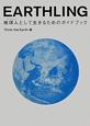 EARTHLING 地球人-アースリング-として生きるためのガイドブッ