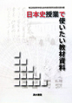日本史授業で使いたい教材資料