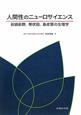 人間性のニューロサイエンス 前頭前野,帯状回,島皮質の生理学