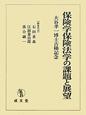 保険学保険法学の課題と展望 大谷孝一博士古稀記念
