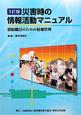 災害時の情報活動マニュアル<3訂版> 消防職員のための情報管理