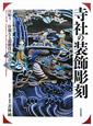 寺社の装飾彫刻 宮彫り 壮麗なる超絶技巧を訪ねて