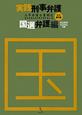 実践・刑事弁護 国選弁護編<新版第2版> CD-ROM付 三平弁護士奮闘記