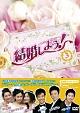 結婚しよう!~Let's Marry~ DVD-BOX3