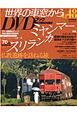 月刊 世界の車窓から ミャンマー・スリランカ DVDブック (48)